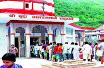 budha-amarnath-ji